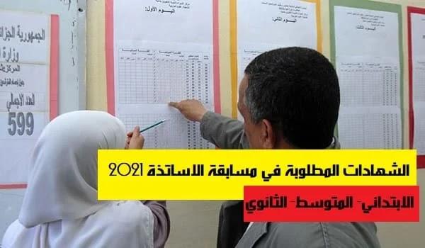 الشهادات المطلوبة في مسابقة الأساتذة 2021 لجميع الأطوار