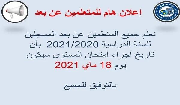 تاريخ إجراء إمتحان اثبات المستوى 2021