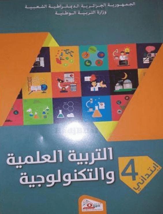 كتاب التربية العلمية و التكنولوجية للسنة الرابعة 4 ابتدائي الجيل الثاني PDF