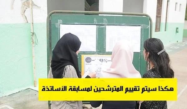 هكذا سيتم تقييم المترشحين لمسابقة توظيف الأساتذة 2021