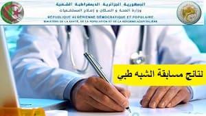 إعلان نتائج مسابقة الشبه طبي بدون بكالوريا 2021