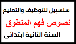 نصوص فهم المنطوق للسنة الثانية ابتدائي الجيل الثاني word