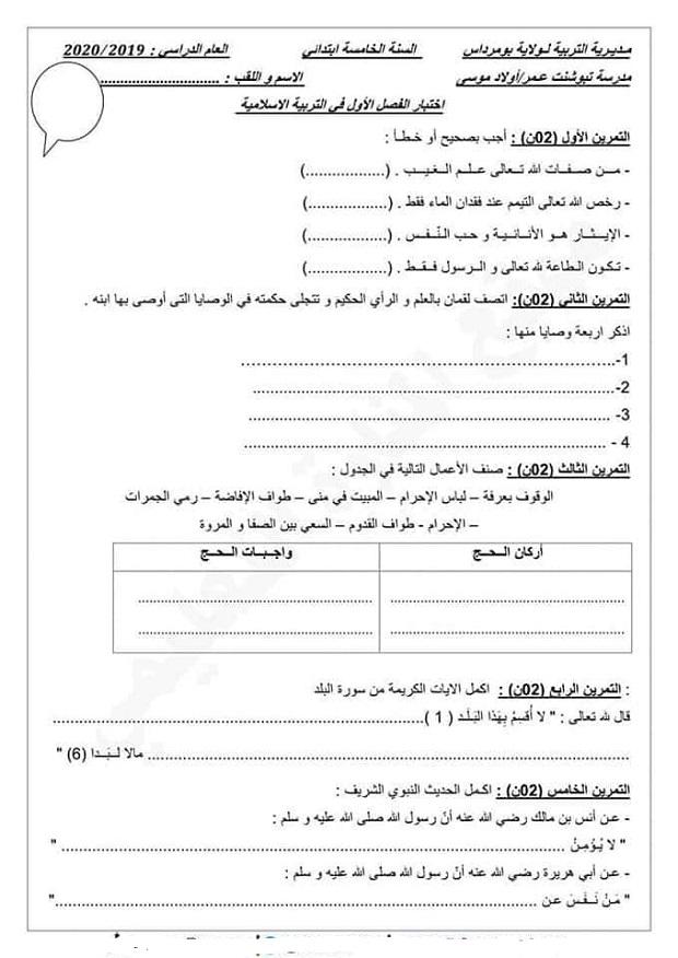 اختبار الفصل الثاني في مادة التربية الاسلامية للسنة 5 ابتدائي الجيل الثاني