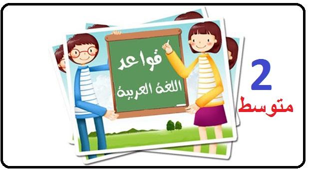 تحضير جميع دروس قواعد اللغة العربية للسنة الثانية متوسط للجيل الثاني word