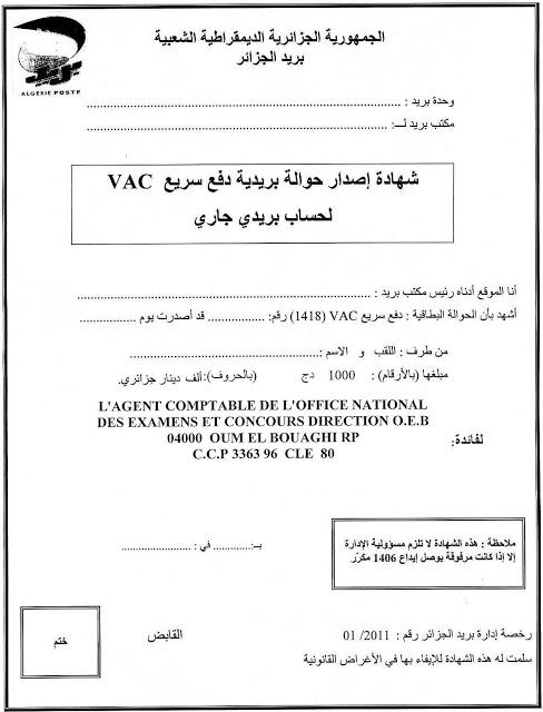 شهادة اصدار حوالة بريدية VAC