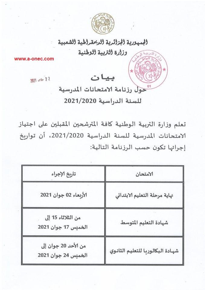 رزنامة الامتحانات الرسمية 2020-2021 - شهادة البكالوريا - شهادة التليم المتوسط - شهادة التعليم الابتدائي