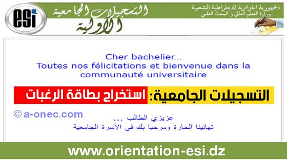 التسجيلات الجامعية استخراج بطاقة الرغبات orientation-esi.dz