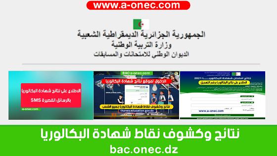 إعلان نتائج امتحان شهادة البكالوريا دورة جوان 2021 bac.onec.dz