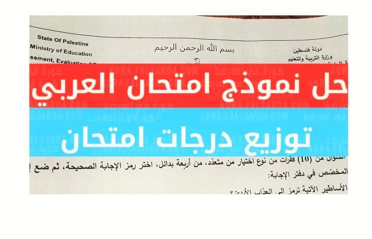نموذج إجابة امتحان العربي ادبي 2021 - الخبر بجد