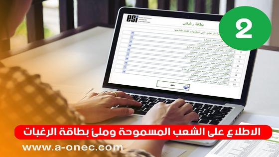 موقع التسجيل و التوجيه الجامعي www.orientation.esi.dz - التسجيلات الجامعية الاطلاع على الشعب المسموحة وملئ بطاقة الرغبات