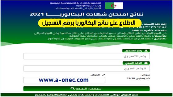 الاطلاع على نتائج شهادة البكالوريا 2021 برقم التسجيل - موعد اعلان نتائج شهادة البكالوريا دورة 2021