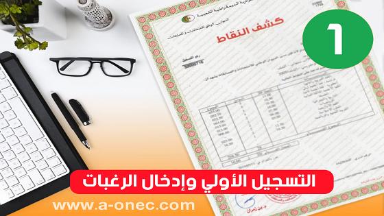 موقع التسجيل و التوجيه الجامعي www.orientation.esi.dz - التسجيلات الجامعية 2021 التسجيل الأولي وإدخال الرغبات