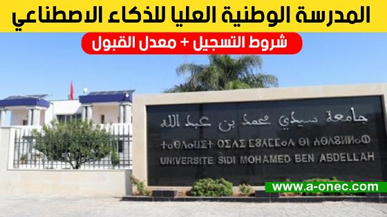 تخصص الذكاء الاصطناعي في الجزائر - وظائف تخصص الذكاء الاصطناعي - رواتب تخصص الذكاء الاصطناعي - جميع المعلومات التى تحتاجها عن تخصص الذكاء الاصطناعي