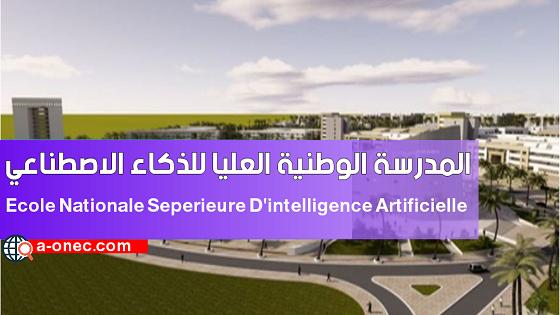 المدرسة الوطنية العليا للذكاء الإصطناعي – الجزائر Ecole Nationale Supérieure d'Intelligence Artificielle - المدرسة الوطنية العليا للذكاء الاصطناعي مرحبا بكم في عالم التكنولوجية والإبتكار