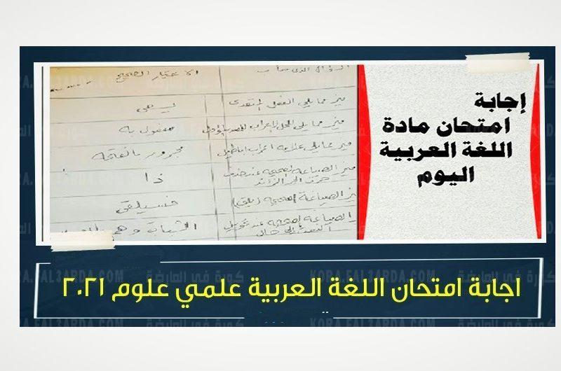 اجابة امتحان اللغة العربية 2021 - الخبر بجد