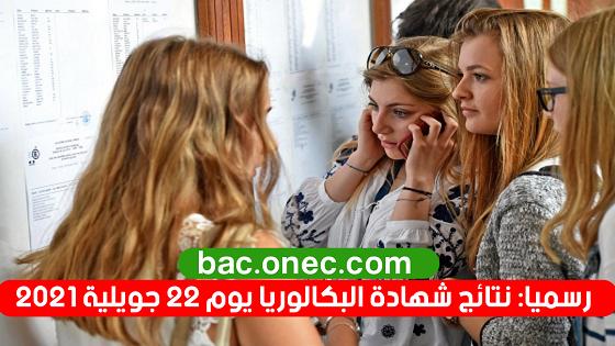 قامت وزارة التربية الوطنية بالجزائر بتحديد تاريخ الاعلان عن نتائج البكالوريا 2021، ومن المقرر أن تقوم الوزارة بالإعلان عن النتيجة يوم 22 جويلية 2021