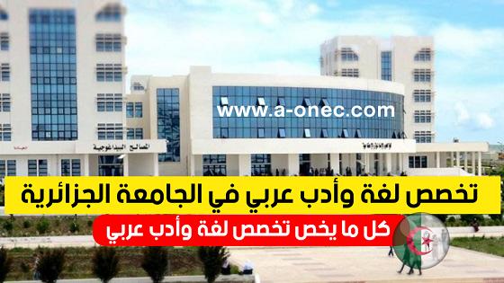 تخصص لغة وأدب عربي في الجامعة الجزائرية
