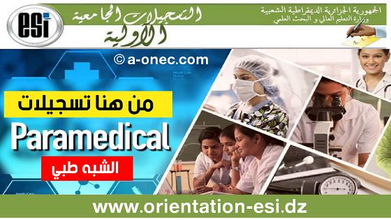 تسجيلات الشبه طبي عبر موقع التسجيلات الجامعية orientation-esi.dz