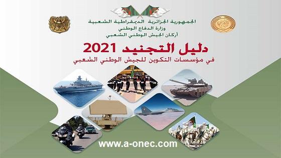 دليل التجنيد في مؤسسات التكوين العسكرية 2022-2021