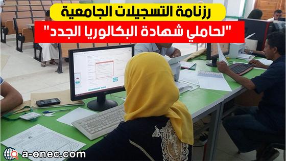 رزنامة التسجيلات الجامعية لحاملي بكالوريا 2021 والجديد فيها - مدونة التعليم والدراسة في الجزائر