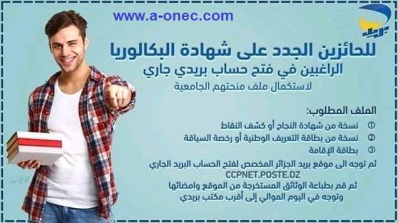 فتح حساب في بريد الجزائر لحاملي شهادة البكالوريا 2021  ملف فتح الحساب البريدي الجاريCCP ، بالإضافة إلى النماذج المطبوعة على الموقع ( الاستمارة)، الوثائق الإدارية التالية:  - نسخة واحدة (01) من شهادة نجاح البكالوريا 2020.  - الأصل + نسخة من إثبات الهوية الرسمي أو العادي أو البيومتري، يحمل  صورة لصاحب الطلب (بطاقة الهوية الوطنية العادية ، بطاقة الهوية الوطنية البيومترية ، رخصة القيادة ، جواز السفر البيومتري).  - إثبات لمقر إقامة صاحب الطلب