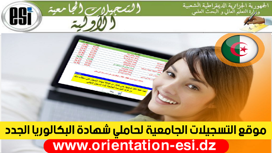 فتح موقع التسجيلات الجامعية 2021 orientation.esi.dz