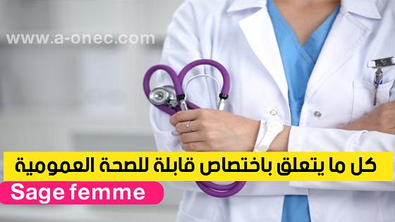 معلومات عن تخصص sage femme - تخصص قابلة للصحة العمومية في الجزائر