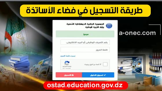 خدمات فضاء الأساتذة ostad education gov dz آخر أجل: التسجيل في فضاء الأساتذة 2021 ostad education gov dz