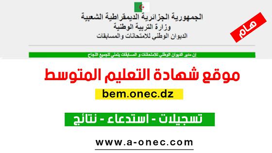 من هنا موقع شهادة التعليم المتوسط bem.onec.dz 2021