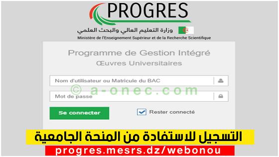 طلب المنحة الجامعية بالنسبة لحاملي بكالوريا progres.mesrs.dzwebonou