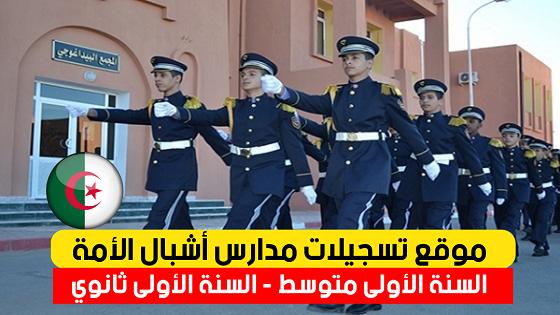 الموقع الرسمي للتسجيل في مدارس أشبال الأمة preinscription.mdn.dz cadets - الراتب الشهري أشبال الأمة