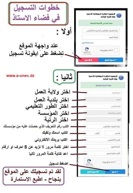 كيفية التسجيل في فضاء الاساتذة ostad.education.gov.dz