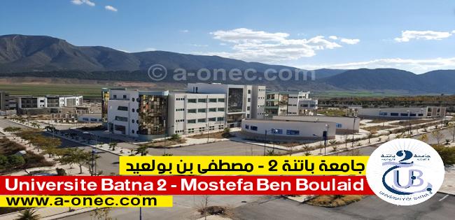 جامعة باتنة 2 مصطفى بن بولعيد  - University of Batna 2