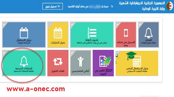صفحة الاطلاع على نتائج شهادة التعليم المتوسط 2021 bem.onec.dz برقم التسجيل والرقم السري