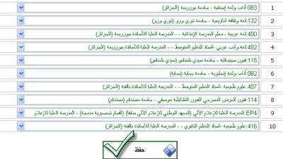 ملئ بطاقة الرغبات لحاملي شهادة بكالوريا 2021 Introduction