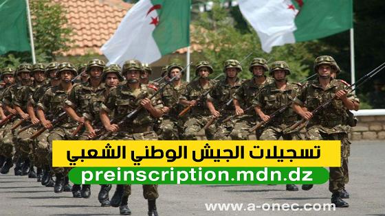 موقع التسجيل في صفوف الجيش الوطني الشعبي 2021 preinscription.mdn.dz
