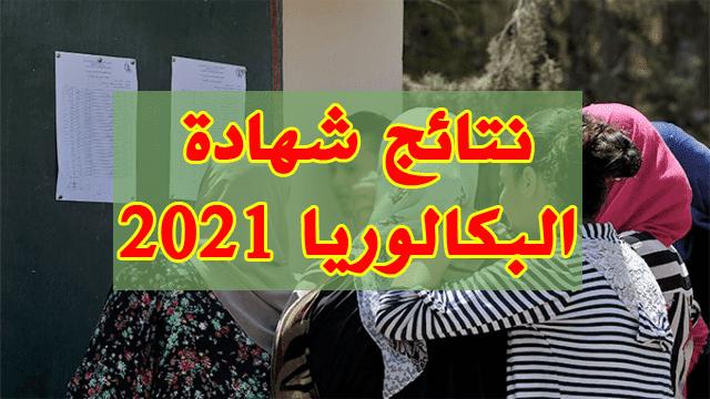 موعد إعلان صدور نتائج شهادة بكالوريا 2021