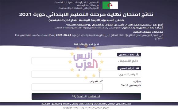 اعلان موقع نتائج شهادة التعليم الابتدائي 2021