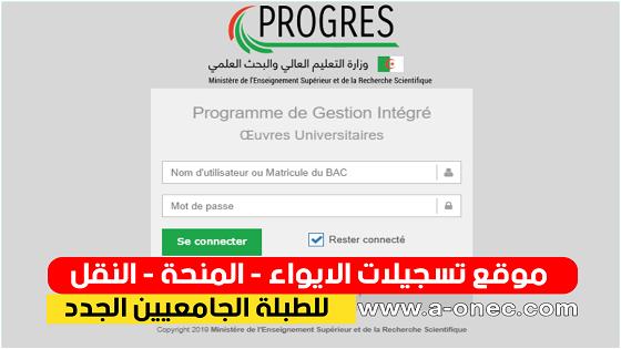 الخدمات الجامعية - التسجيل الإلكتروني PROGRES