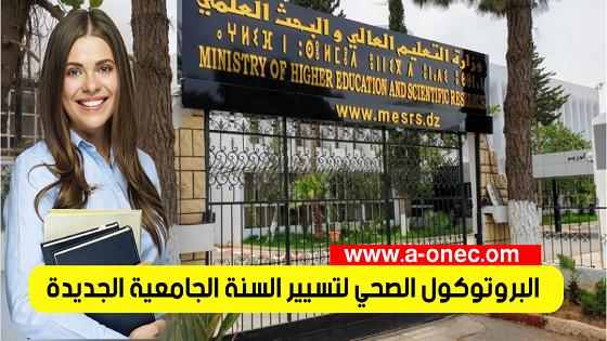 موعد الدخول الجامعي 2020/2021 رزنامة الدخول الجامعي 2020/2021 موعد الدخول الجامعي 2021 الجزائر موعد دخول الجامعات 2022 الدخول الجامعي 2022 2023 موعد الدخول الجامعي 2021-2022 الجزائر موعد الدخول الجامعي 2022 الجزائر رزنامة الدخول الجامعي 2022