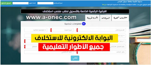 البوابة الالكترونية للاستخلاف مديرية التربية سوق اهراس