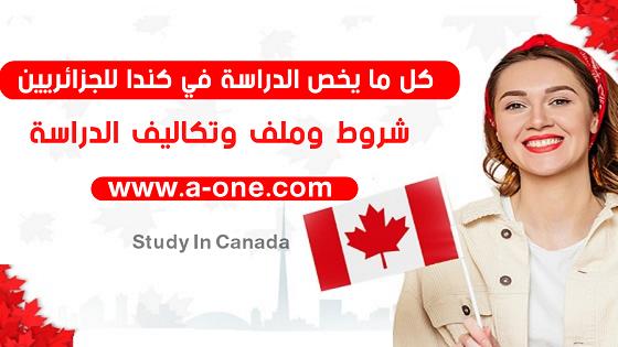 شروط فيزا الدراسة في كندا - متطلبات تأشيرة الطالب الكندية - كل ما تحتاج معرفته عن تأشيرة الدراسة إلى كندا