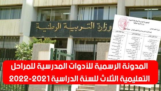 قائمة أسعار الأدوات المدرسية في المكتبة الجزائرية