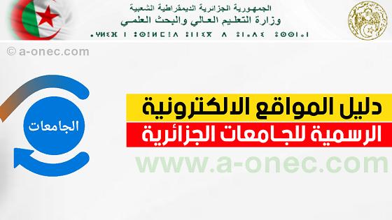 المواقع الالكترونية للجامعات الجزائرية mesrs.dz universites