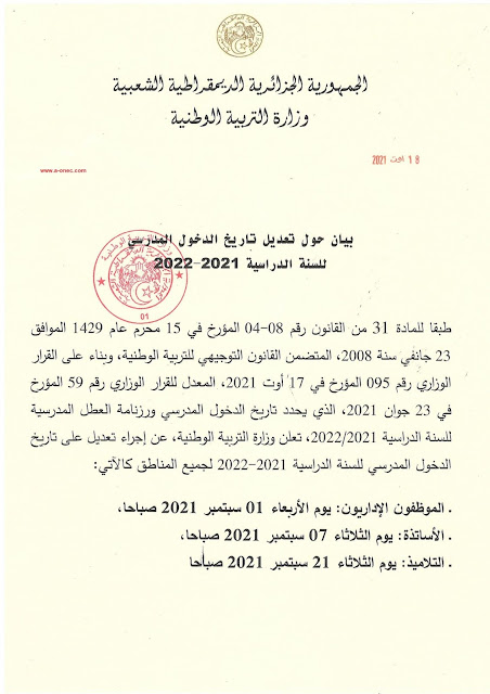 بيان حول تعديل تاريخ الدخول المدرسي للسنة الدراسية 2021-2022
