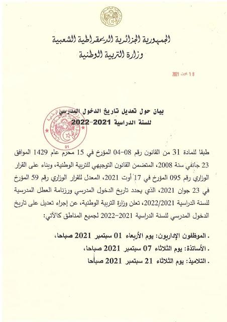بيان تاريخ الدخول المدرسي الجديد 2021-2022