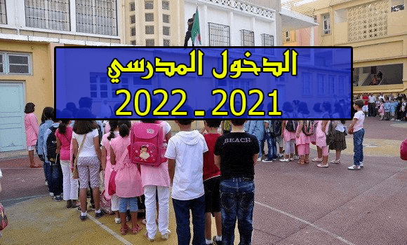 الرزنامة الكاملة للدخول المدرسي 2021-2022