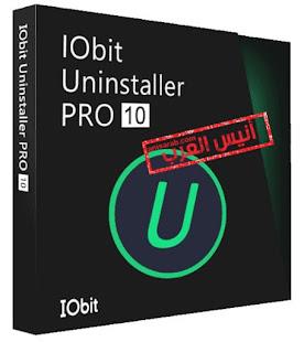 تحميل وتفعيل برنامج  iobit uninstaller 10 pro key