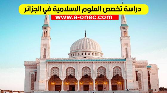 ماهو تخصص العلوم الإسلامية (الشريعة ) ماهي أهدافه ؟