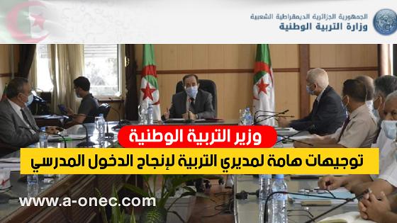 آخر مستجدات وزارة التربية الوطنية - أخبار التربية و التعليم في الجزائر - تاريخ الدخول المدرسي ورزنامة العطل المدرسية للسنة الدراسية 2021 2022